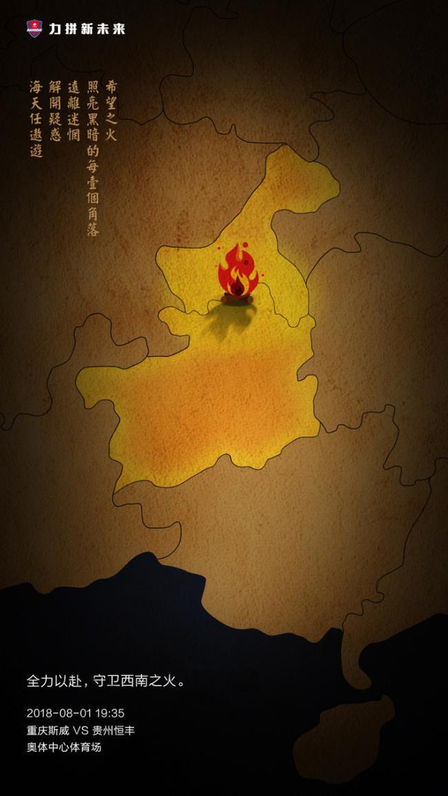 中超前瞻:京鲁沪拼争半程冠军 恒大客场也求强势