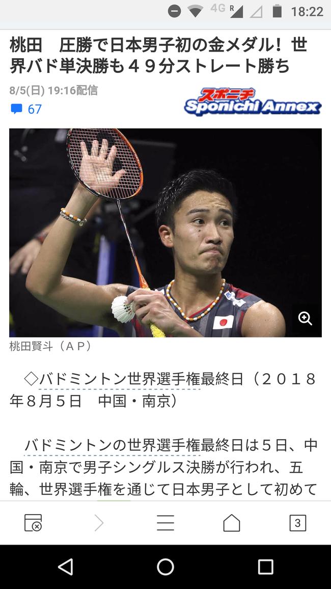 日媒:49分钟压倒性胜利 桃田创造日本羽毛球历史