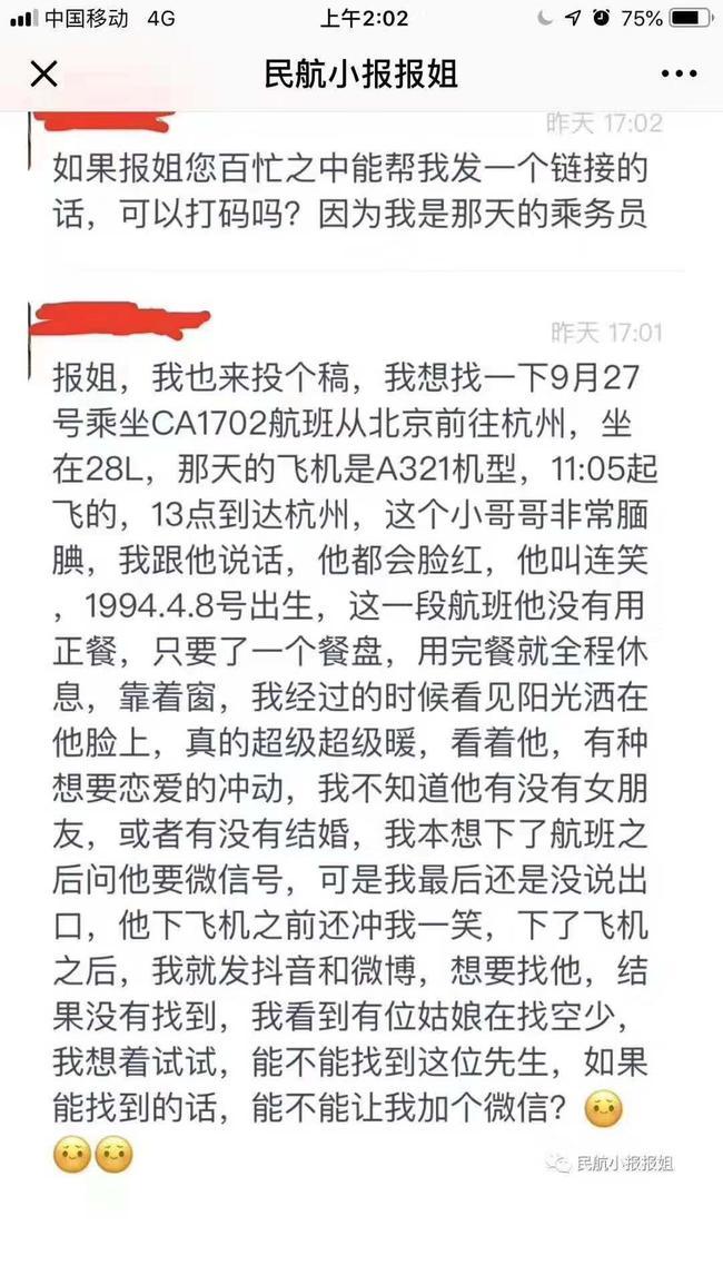 """连笑发微博回应空姐九职业传奇私服""""一脸懵""""_低调拒绝采访"""