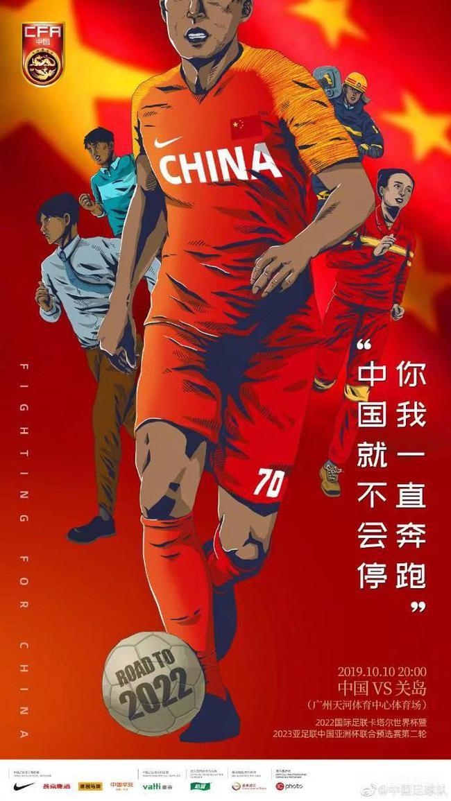 国足战关岛海报