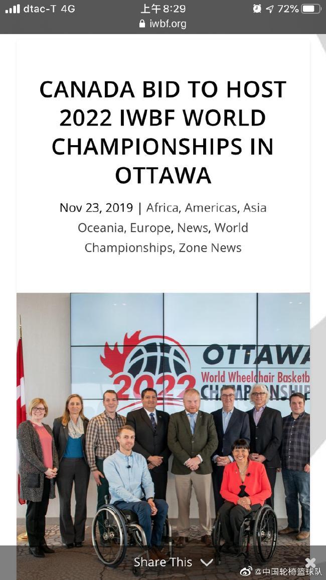 渥太华轮椅篮球世锦赛