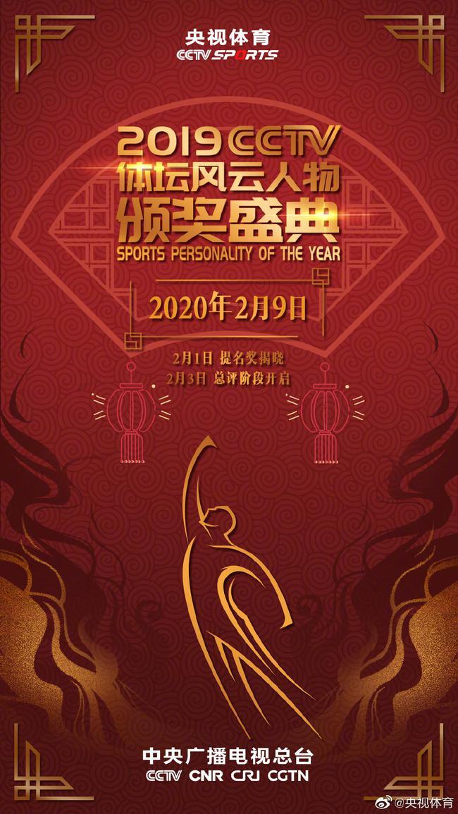 体坛风云人物颁奖典礼2月9日举行 1日揭晓提名