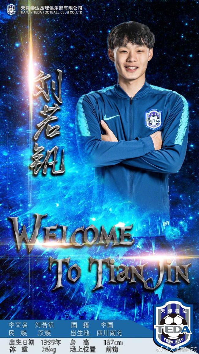 天津泰达官方宣布刘若钒租借加盟 签下一年合同