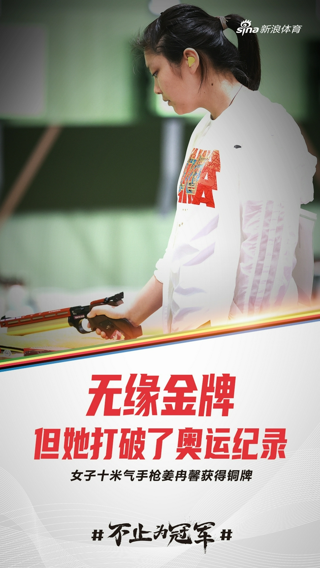 女子10米气手枪 姜冉馨夺奥运铜牌林月美第五