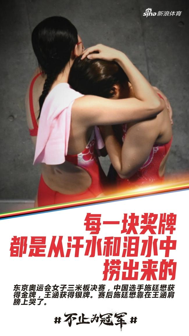 第23金!施廷懋卫冕王涵银牌 女子3米板中国9连冠