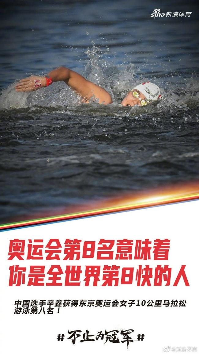 马拉松游泳女子十公里巴西选手首夺冠 辛鑫获第八