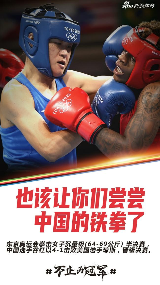 【博狗体育】拳击女子沉量级谷红4-1进决赛 将与头号种子争金