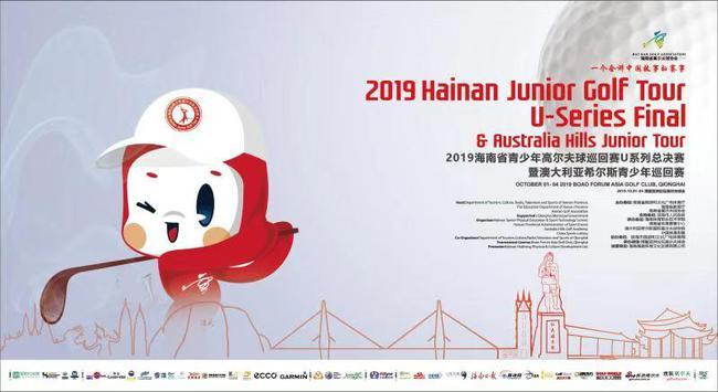 2019海北省青少年下我妇球巡回赛U系列赛总决赛