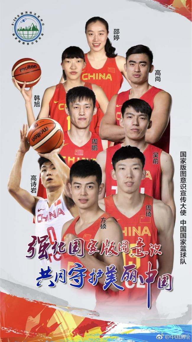 """中国国家篮球队受聘担任""""国家版图意识宣传大使"""""""