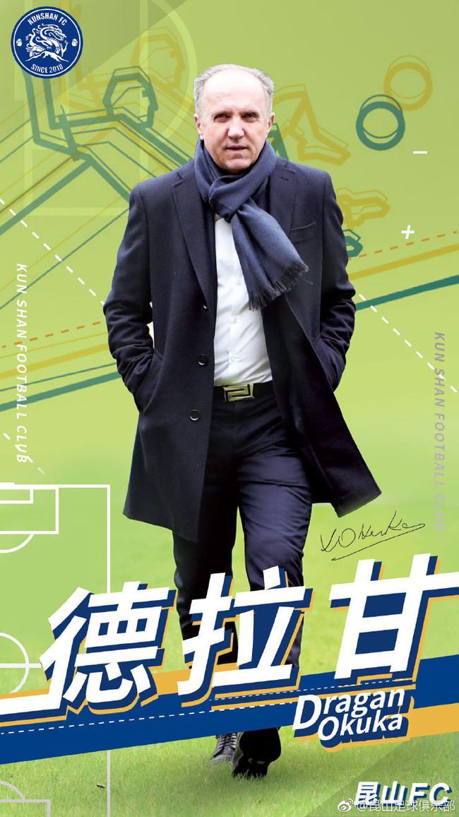 昆山FC官方宣布德拉甘上任 曾创江苏足球新篇章