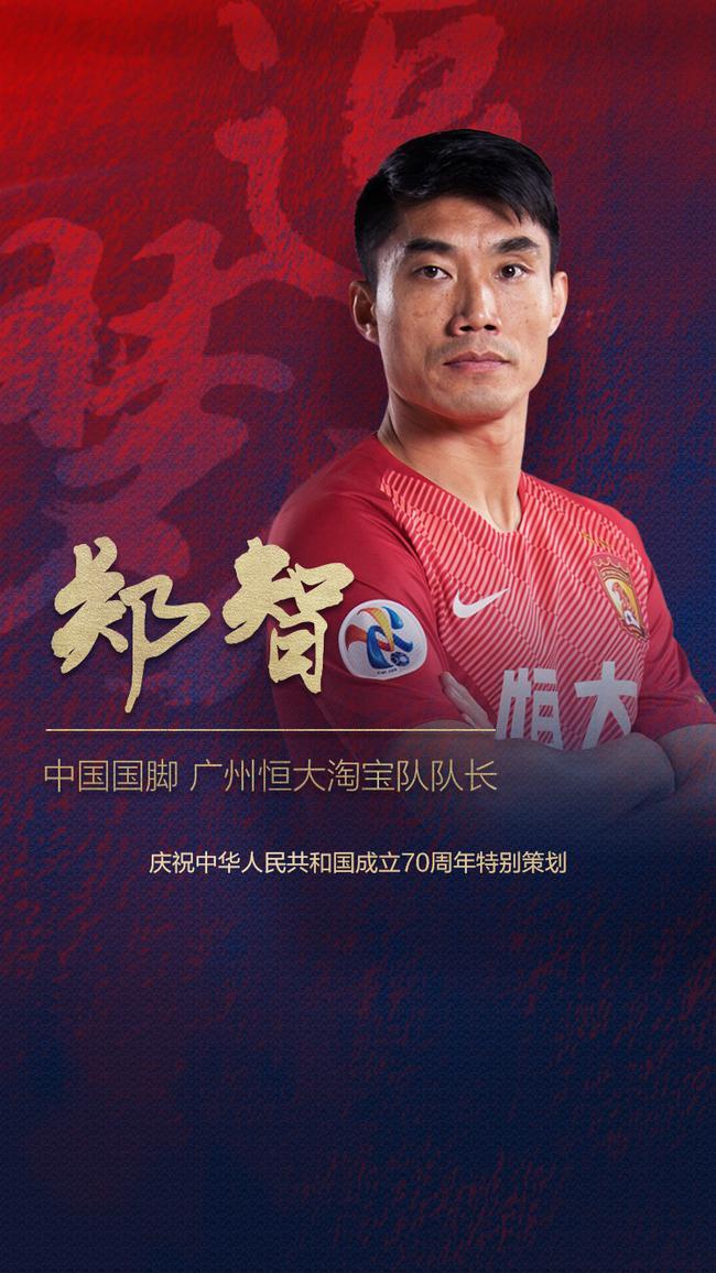 郑智:国家队的成绩不好有自责与不甘 我不是上限