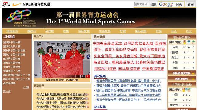 2008年首届世界智力运动会影响深远