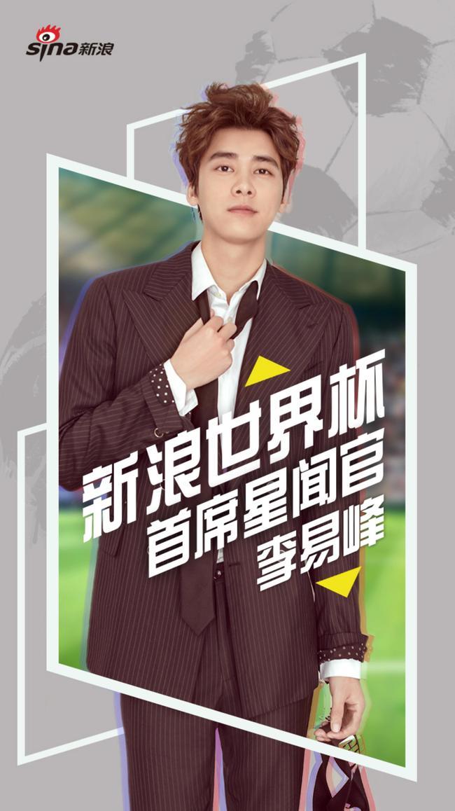 李易峰担任新浪世界杯首席星闻官。