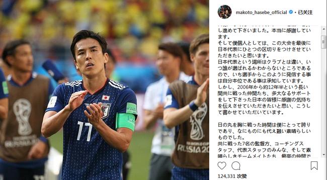 日本队长宣布退出国家队