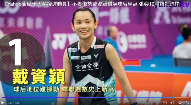 戴资颖再赢殊荣 力压林书豪成中国台湾最热运动员