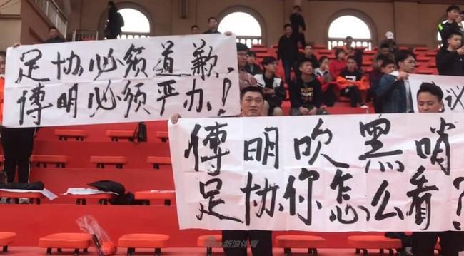 鲁能球迷抗议
