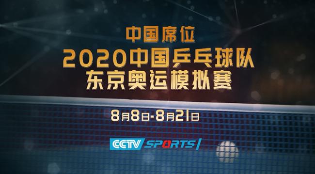 国乒奥运模拟赛海南揭幕 成为备战明年世乒赛起点