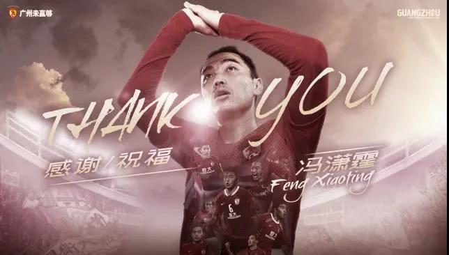 郜林曾诚冯潇霆感谢恒大支持 仍会为广州足球尽力