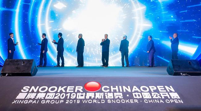 星牌集团2019世界斯诺克中国公开赛开幕式启动仪式