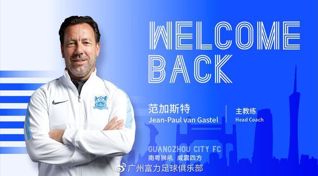 广州城官宣范加斯特成为新帅 上赛季担任范帅助教
