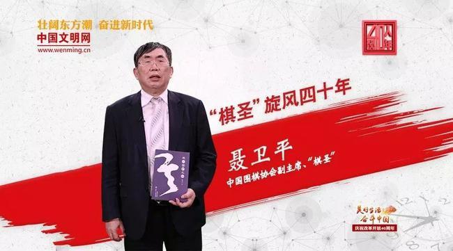 中国围棋协会副主席、棋圣聂卫平