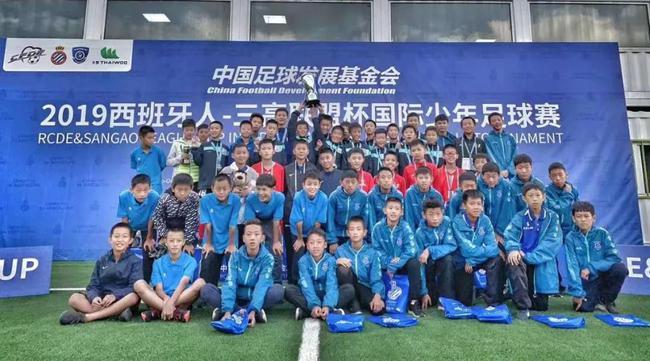 2019西班牙人-三高联盟杯国际少年足球赛圆满落幕