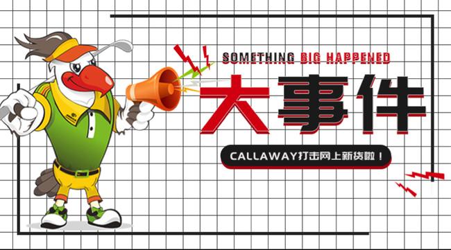 Callaway新品发布!升级款打击网亮相林辉高尔夫