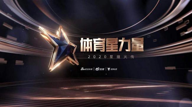 """""""体育星力量""""云颁奖 谷爱凌吴亦凡林丹等获大奖"""