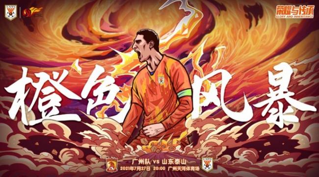 山东泰山发布第9轮vs广州队赛前海报:橙色风暴