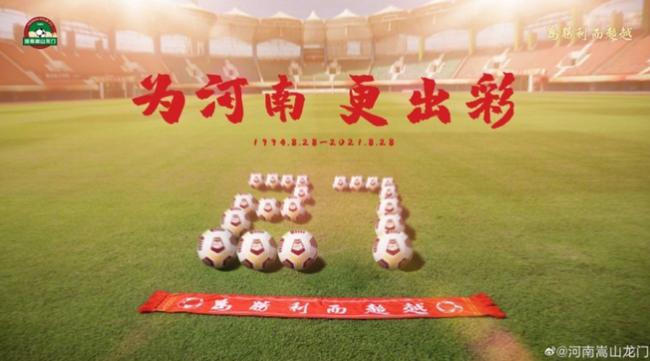 【博狗体育】河南嵩山龙门庆祝27岁生日:初心永怀,使命必达!