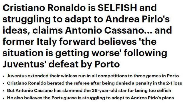 卡萨诺:C罗自私只想自己进球 与皮尔洛理念不相容