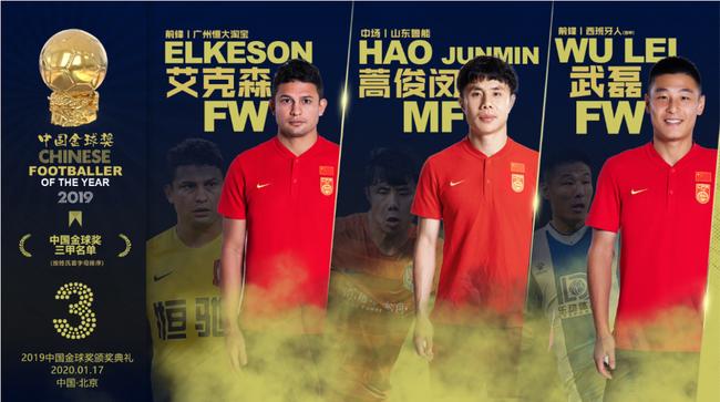 2019中国金球奖三甲揭晓 艾克森作为中国人入选
