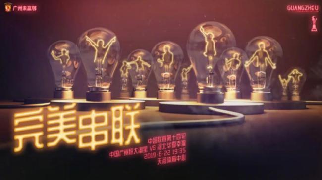恒大发布战华夏科技感海报:完美串联 一触即发