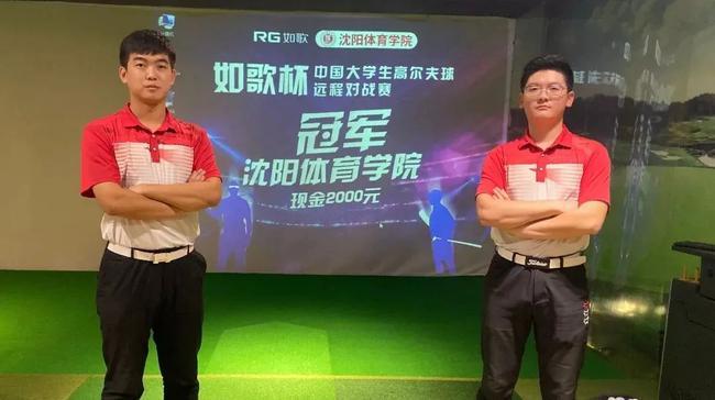 第二届中国大学生高尔夫球远程对战赛圆满落幕