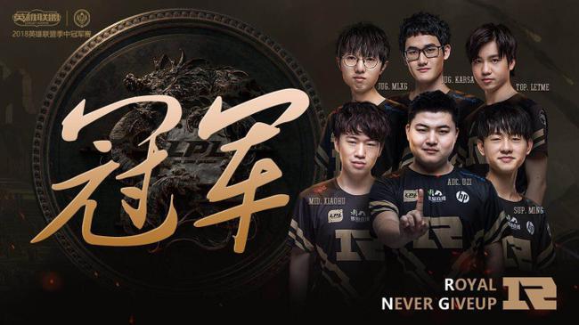 RNG夺得季中赛冠军