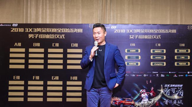 2018年3X3黄金联赛全国总决赛抽签仪式