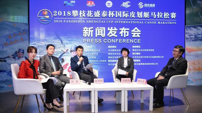 2018攀枝花国际皮划艇马拉松赛发布会在京召开。