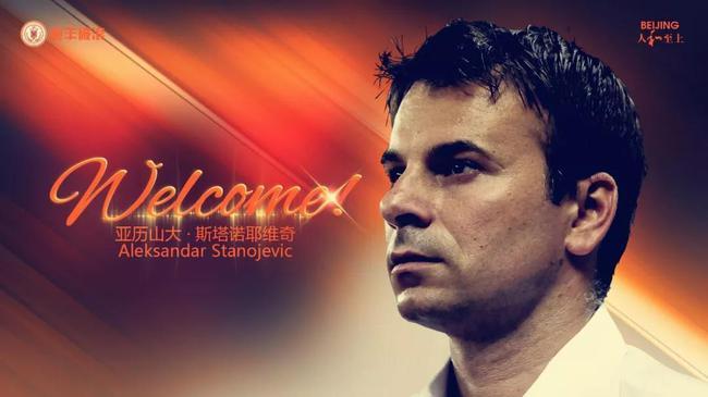 人和官方宣布斯塔诺成新帅 第三次执教北京球队