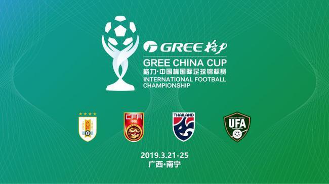 中国杯赛程