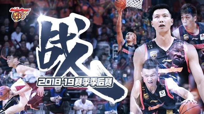 广东队季后赛海报