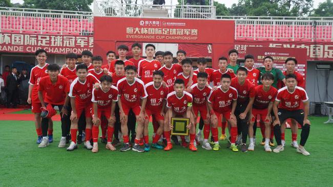 恒大U17 获得冠军赛第5名