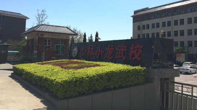 4月14日,嵩山少林小龙武术学校门口。 新京报记者 张惠兰 摄
