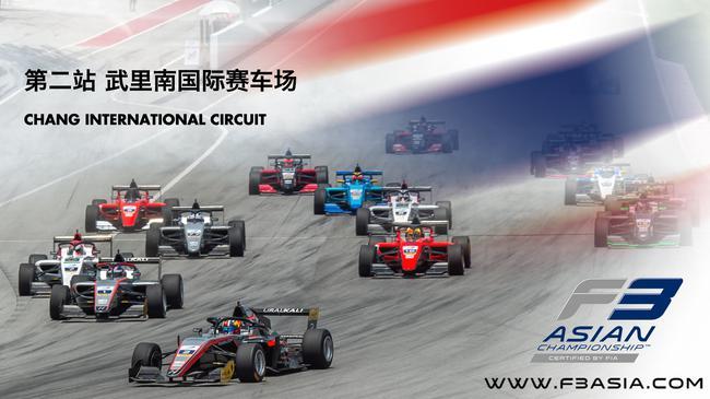 2019亚洲F3锦标赛第二站将在泰国武里南国际赛车场上演