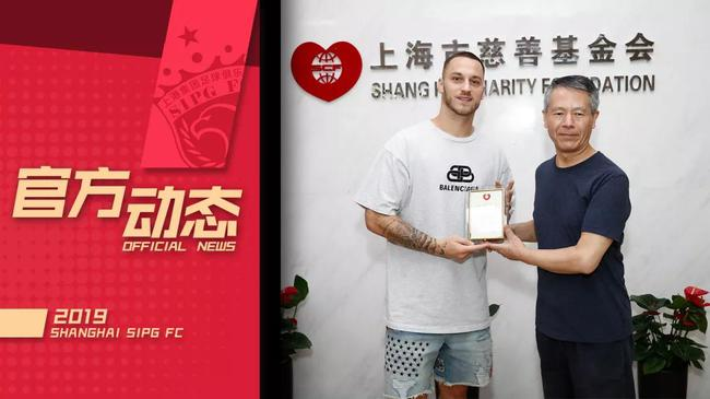 上港公益基金已经投入使用 胡尔克等球员齐献爱心