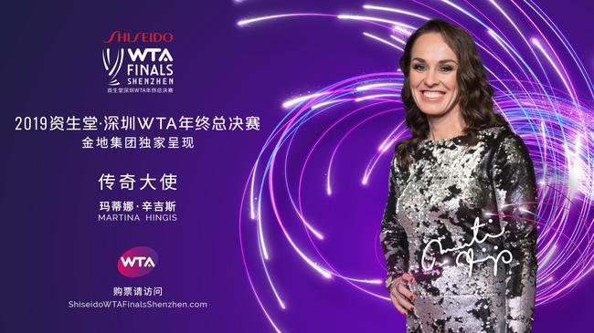 深圳WTA年终总决赛倒计时40天 辛吉斯任传奇大使