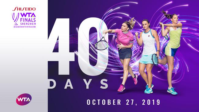 深圳WTA岁暮总决赛进入40天倒计时