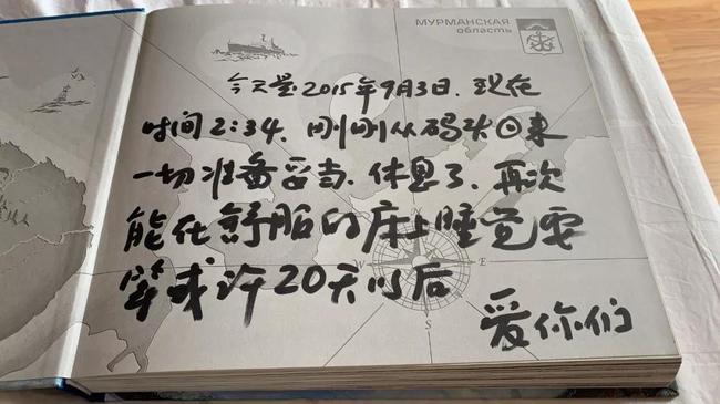 2015hg0088.com9月3日,北冰洋东北航线航走前,郭川留给家人们hg0088官网足球网址段文字