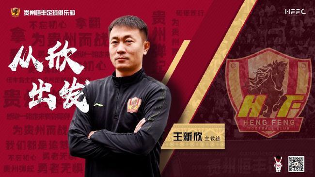 恒丰宣布前泰达队长成新任主帅 2019年第4位教练