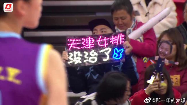 """""""天津女排没治了""""字样的LED应援板"""