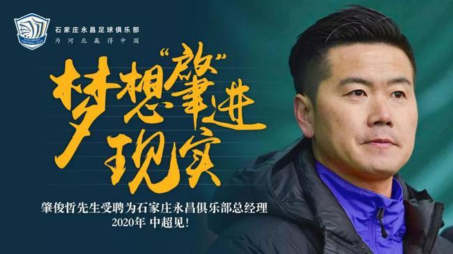 永昌官方宣布肇俊哲出任总经理 明年携手共战中超